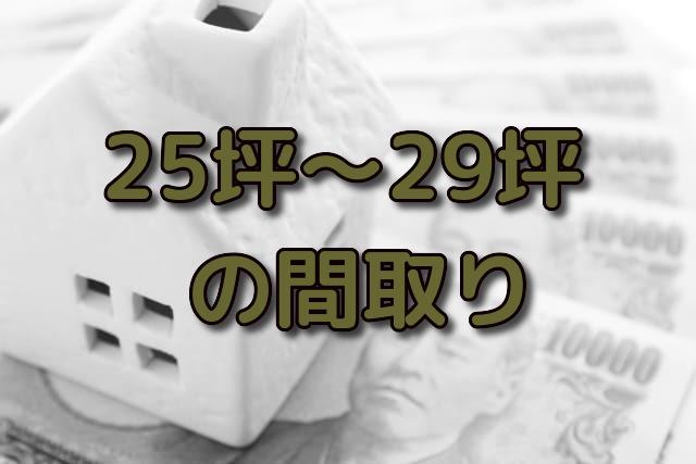 【建築実例】25坪,26坪,27坪,28坪,29坪の間取りや家の外観