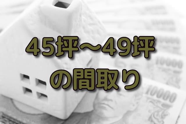 45坪,46坪,47坪,48坪,49坪の間取り。二世帯住宅や平屋など