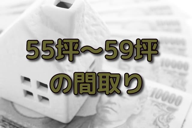 55坪~59坪の家【建築実例と間取り7選】