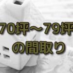 70坪~79坪の二世帯住宅や庭付きの家の間取り7選