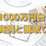 注文住宅1000万円台で買える家を見てみよう!【実例と間取り】