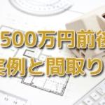 注文住宅1500万円前後の家の間取り7選