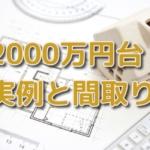 注文住宅で建てる2000万円台の家【建築実例と間取り7選】