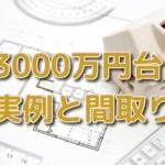 注文住宅3000万円台の建築実例と間取り7選