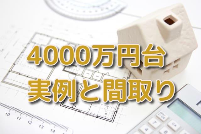 【建築実例・間取り】注文住宅4000万円台の家