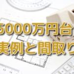 【高級注文住宅】5000万円以上する豪邸の建築実例と間取り