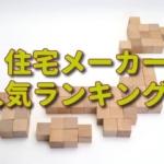 注文住宅メーカー(工務店/ハウスメーカー)人気ランキング