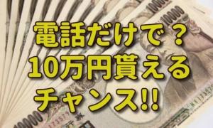 【必見】タウンライフに電話をするだけで10万円のチャンス!?