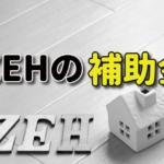 【2020年】ZEH(ゼッチ)補助金 どこよりもわかりやすく解説