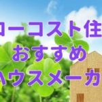【ローコスト住宅ランキング】2020年版おすすめハウスメーカー