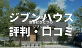 ジブンハウスの評判・口コミは?/坪単価(価格)も合わせてチェック!
