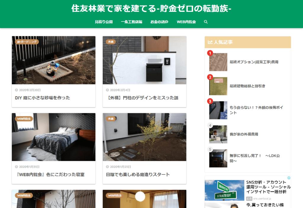 WEB内覧会ブログ(住友林業で家を建てる-貯金ゼロの転勤族-)