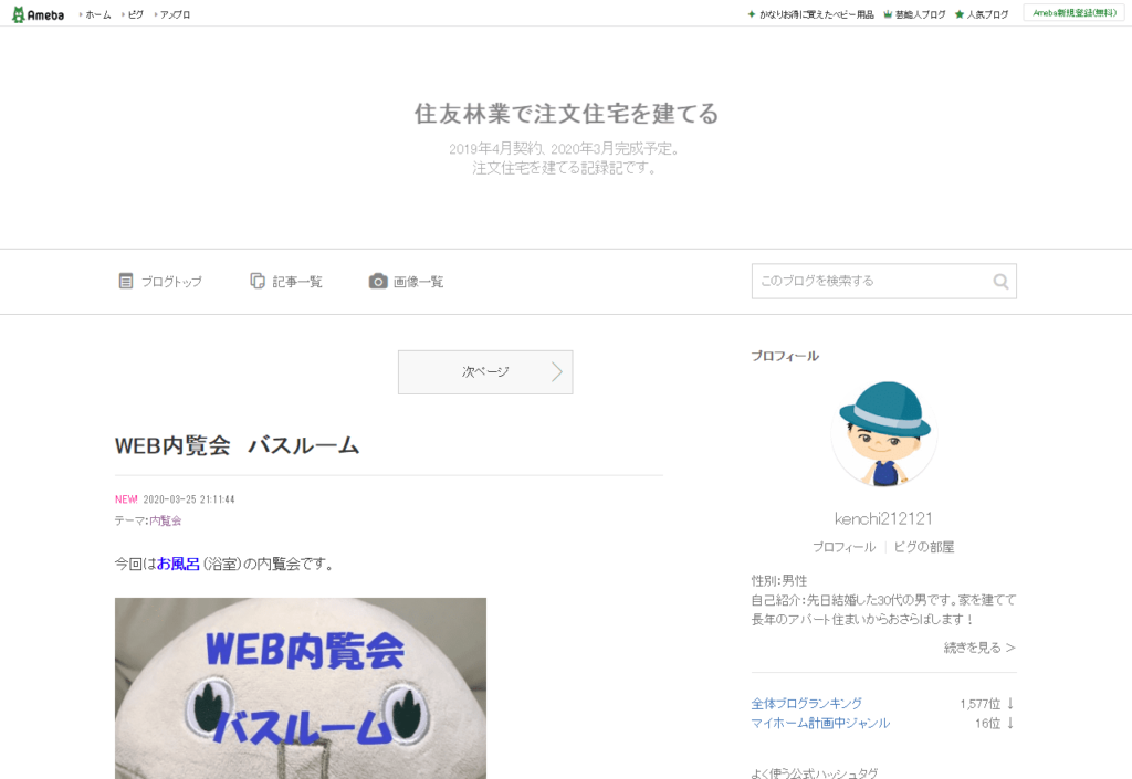 WEB内覧会ブログ(住友林業で注文住宅を建てる)
