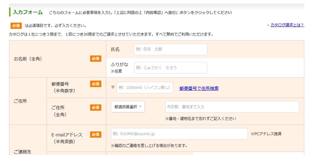 suumo(スーモ)の登録フォーム