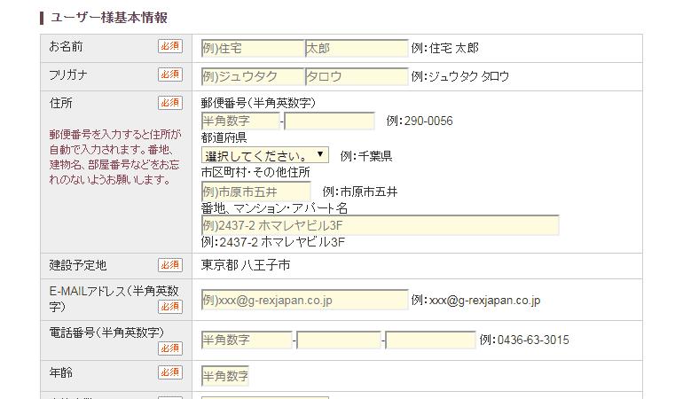 ハウジングバザールの登録フォーム