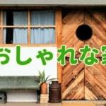 【注文住宅】おしゃれな家の外観。押さえておきたいポイント