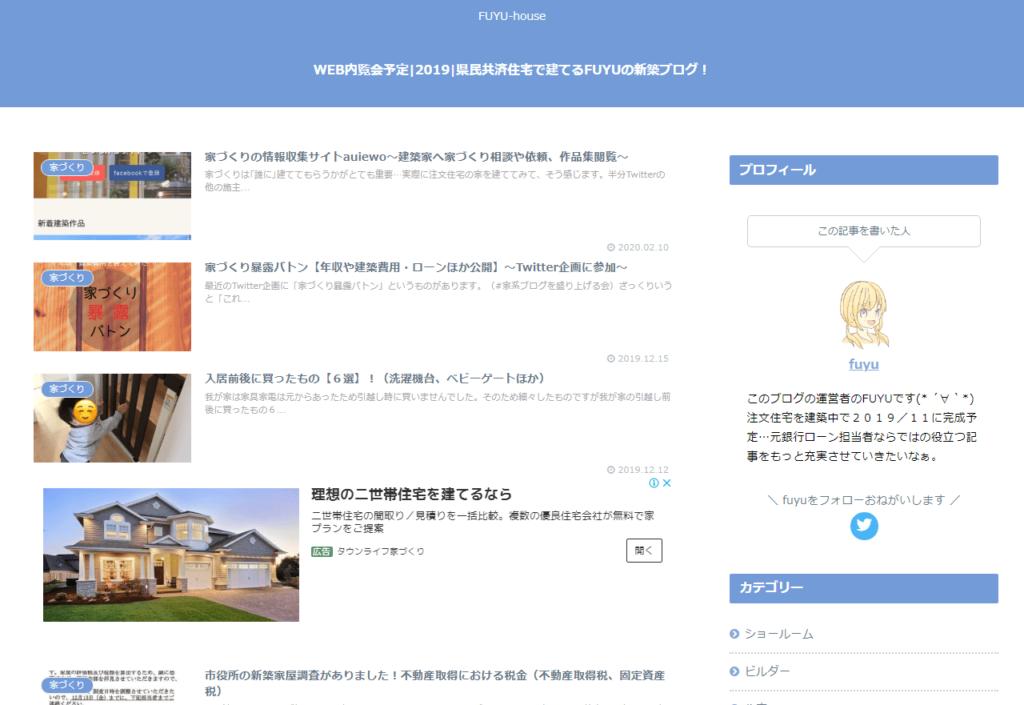 WEB内覧会ブログ(WEB内覧会予定|2019|県民共済住宅で建てるFUYUの新築ブログ!)