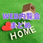 【WEB内覧会2020】ブログまとめ