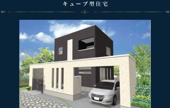 センチュリーホームのキューブ型住宅