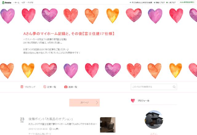 富士住建で建てた方のブログ(Aさん夢のマイホーム記録と、その後【富士住建17'仕様】)のTOPページ