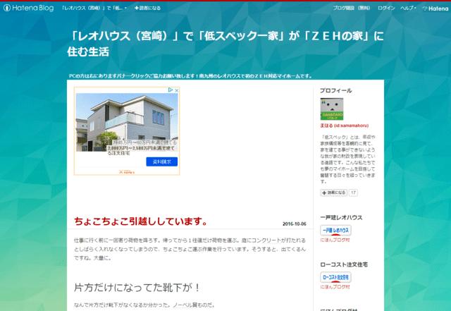 レオハウスで建てた方のブログ(「レオハウス(宮崎)」で「低スペック一家」が「ZEHの家」に住む生活)のTOPページ