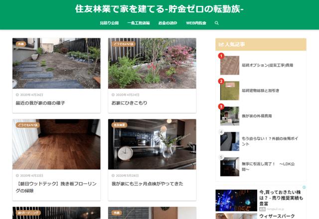 住友林業で建てた方のブログ(住友林業で家を建てる-貯金ゼロの転勤族-)のTOPページ