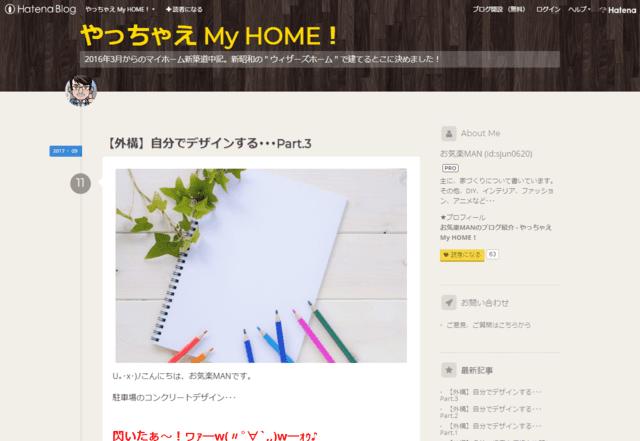 ウィザースホームで建てた方のブログ(やっちゃえ My HOME!)のTOPページ