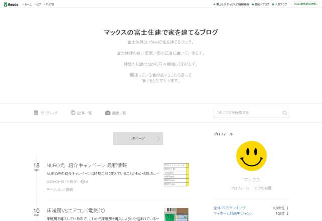 富士住建で建てた方のブログ(マックスの富士住建で家を建てるブログ)のTOPページ