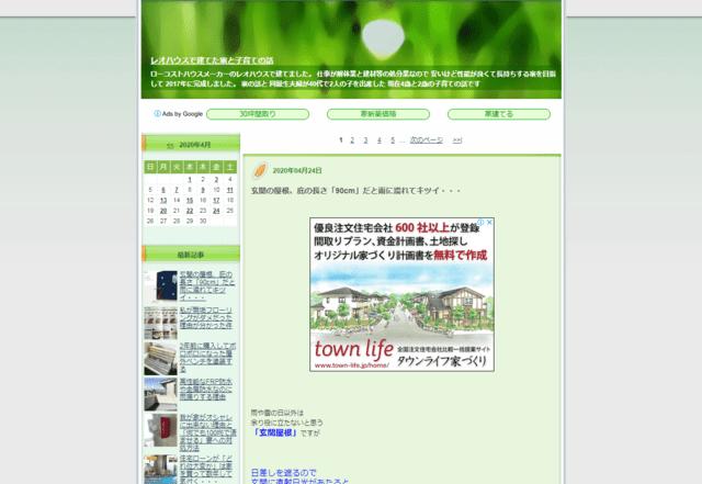 レオハウスで建てた方のブログ(レオハウスで建てた家と子育ての話)のTOPページ