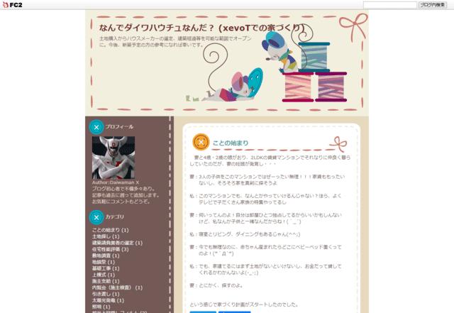 大和ハウスで建てた方のブログ(なんでダイワハウチュなんだ? (xevoTでの家づくり))のTOPページ