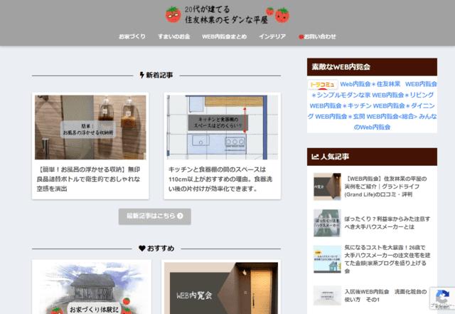 住友林業で建てた方のブログ(20代が建てる住友林業モダンな平屋)のTOPページ