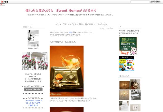 輸入住宅ブログの憧れの白亜のおうち Sweet Homeができるまで