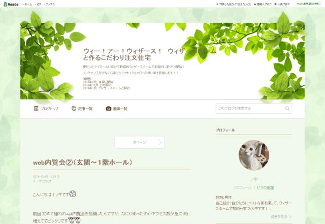 ウィザースホームで建てた方のブログ(ウィー!アー!ウィザース! ウィザースホームと作るこだわり注文住宅)のTOPページ