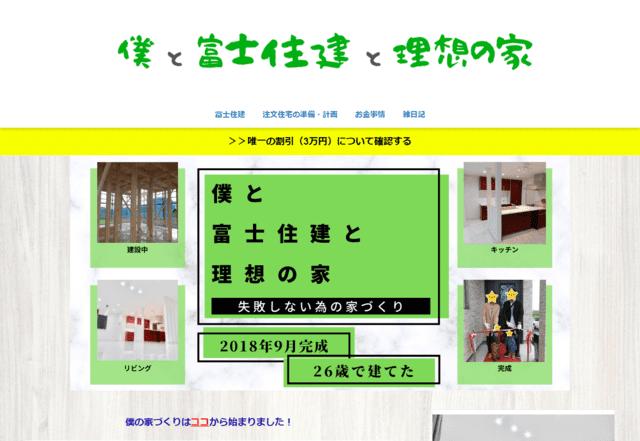 富士住建で建てた方のブログ(僕と富士住建と理想の家)のTOPページ