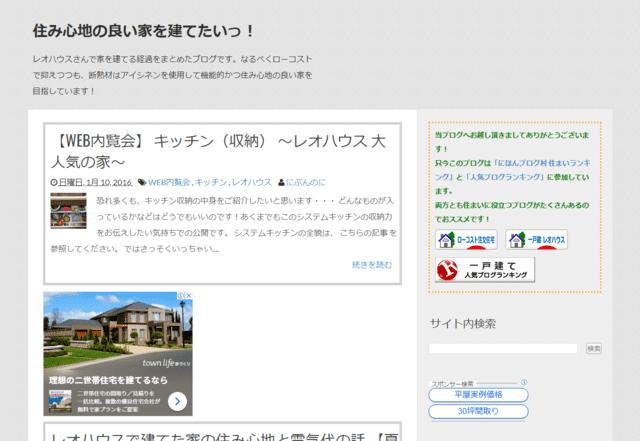 レオハウスで建てた方のブログ(住み心地の良い家を建てたいっ!)のTOPページ