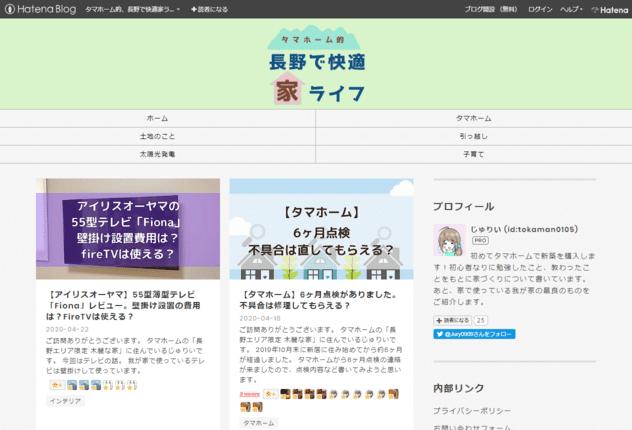タマホームで建てた方のブログのTOP画像(タマホーム的長野で快適家ライフ)