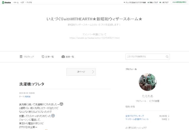 ウィザースホームで建てた方のブログ(いえづくりwithWITHEARTH★新昭和ウィザースホーム★)のTOPページ