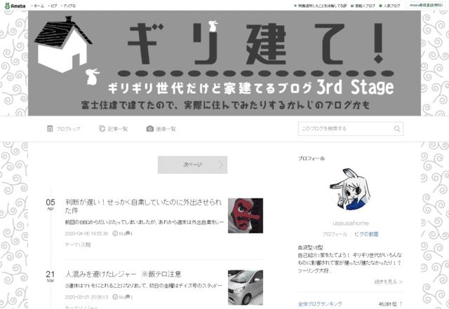富士住建で建てた方のブログ(ギリギリ世代だけど家建てるブログ)のTOPページ
