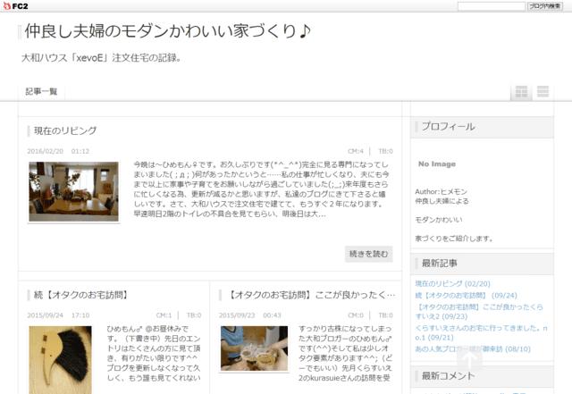 大和ハウスで建てた方のブログ(仲良し夫婦のモダンかわいい家づくり♪)のTOPページ