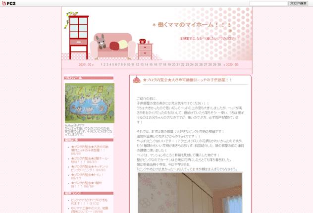 タマホームで建てた方のブログのTOP画像(働くママのマイホーム!!!)