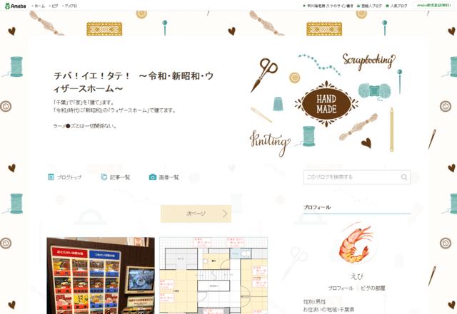 ウィザースホームで建てた方のブログ(チバ!イエ!タテ! ~令和・新昭和・ウィザースホーム~)のTOPページ
