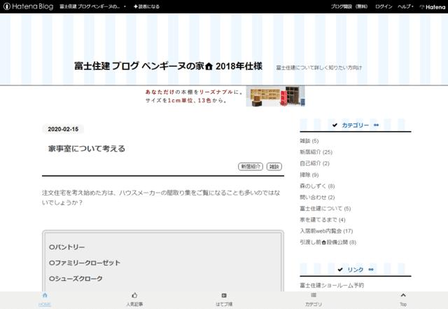 富士住建で建てた方のブログ(富士住建 ブログ ペンギーヌの家)のTOPページ