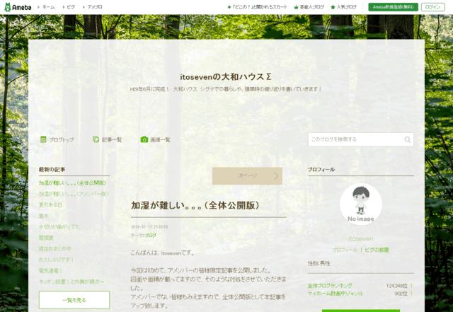 大和ハウスで建てた方のブログ(itosevenの大和ハウスΣ)のTOPページ