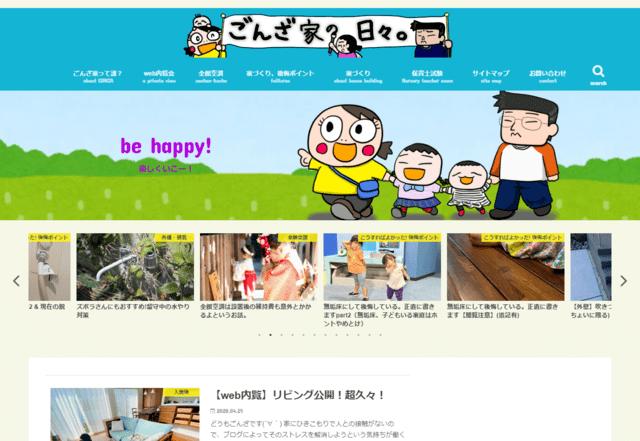 住友林業で建てた方のブログ(ごんざ家の日々)のTOPページ