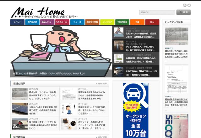 桧家住宅で建てた方のブログタイトル(Mai Home ~初めての注文住宅を桧家で建てる件~)