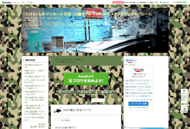 タマホームで建てた方のブログのTOP画像(くちびるくんのマイホーム日記 25歳タマホームで自宅スタジオとシアタールーム)