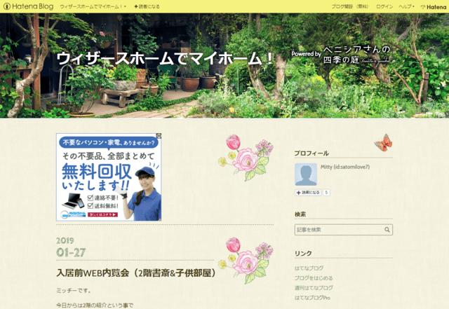ウィザースホームで建てた方のブログ(ウィザースホームでマイホーム!)のTOPページ