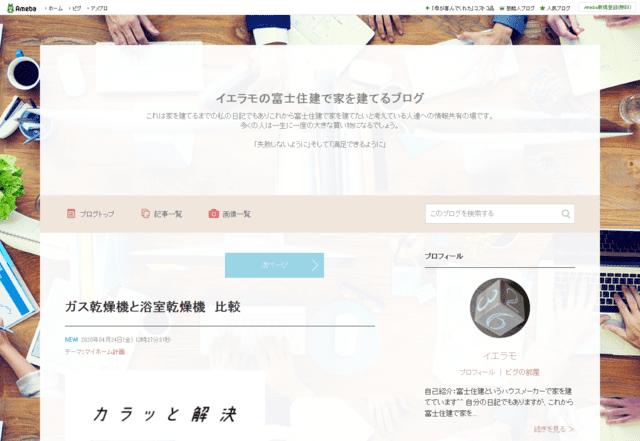 富士住建で建てた方のブログ(イエラモの富士住建で家を建てるブログ)のTOPページ
