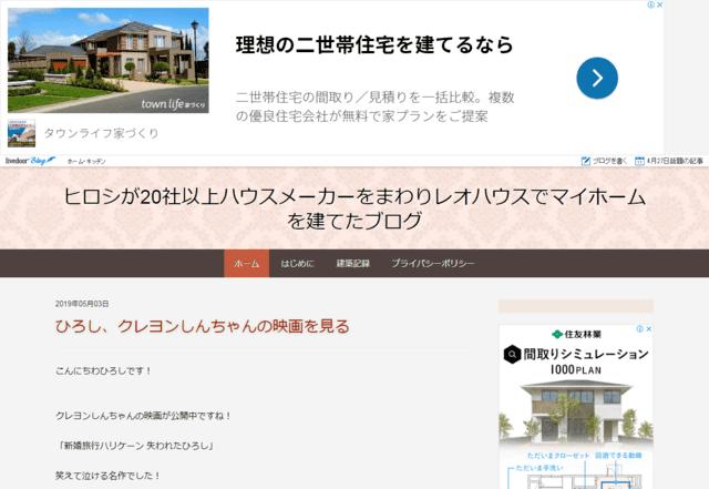 レオハウスで建てた方のブログ(ヒロシが20社以上ハウスメーカーをまわりレオハウスでマイホームを建てたブログ)のTOPページ