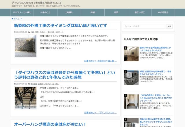 大和ハウスで建てた方のブログ(ダイワハウスXEVOΣで家を建てた記録 in 2018)のTOPページ